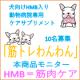 【10名様】「筋トレわんわん」ブログ・Instagram投稿イベント・第3弾!