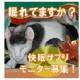 イベント「眠れない方大募集!!【日本初】リラックスハーブサプリのモニター体験」の画像