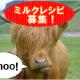 イベント「免疫ミルク【スキムミルク】の冷製レシピモニター大募集!!」の画像