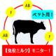 イベント「ペット用サプリ【免疫ミルク】の本商品モニター募集!」の画像
