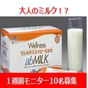 「大人のミルク【エィビーミルク】の1週間お試しプレゼント!!」の画像、兼松ウェルネス株式会社のモニター・サンプル企画