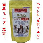 ペット用サプリ【免疫ミルク】の本商品モニター募集!