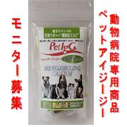 「【10名様】(ペット用免疫ミルク)ペットアイジージー  ブログ・Instagram投稿イベント!」の画像、兼松ウェルネス株式会社のモニター・サンプル企画