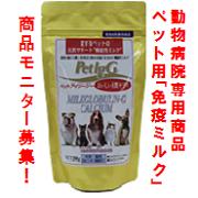 動物病院専用のペット用サプリ【免疫ミルク】本商品モニター募集!