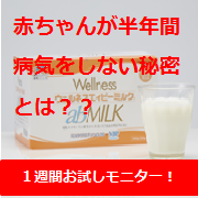 「免疫ミルク【エィビーミルク】の1週間お試しプレゼント!!」の画像、兼松ウェルネス株式会社のモニター・サンプル企画