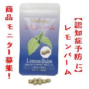 認知症予防【レモンバーム】商品モニター募集!