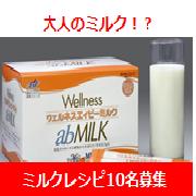 「大人のミルク【エィビーミルク】のレシピ募集!!」の画像、兼松ウェルネス株式会社のモニター・サンプル企画