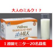 【母子免疫の原理を応用して開発されました!】免疫ミルクのモニター募集!