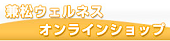 兼松ウェルネスオンラインショップ