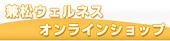兼松ウェルネス株式会社