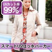 紫外線対策 UVカット パーカー 帽子 日傘 服 手袋 カーテン
