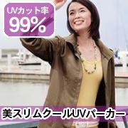 紫外線対策 UVカット パーカー 日傘 服