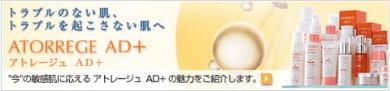 お肌のHAPPYをお届けする【アトレージュ AD+】