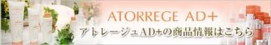 ナチュラルメイクが似合う肌へ 敏感肌用スキンケア【アトレージュ AD+】