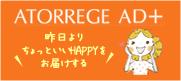 昨日よりちょっといい HAPPYをお届けする☆敏感肌には【アトレージュ AD+】