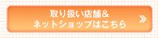 【アトレージュ AD+】商品のご購入はこちら☆