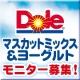 イベント「店頭発売日お届け!「Dole(R) マスカットミックス&ヨーグルト」モニター募集」の画像