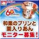イベント「【メイトー60周年記念】日本橋スイーツ和栗のプリンと栗入りあんモニター募集」の画像