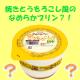 イベント「新発見★焼きとうもろこしのプリン??決め手はたまり醤油のソース! 【50名様】」の画像
