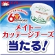【メイトー60周年記念】サラダにぴったり!カッテージチーズモニター募集/モニター・サンプル企画