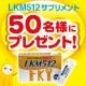 年末年始酷使したおなかに!ビフィズス菌LKM512サプリメント【50名様】/モニター・サンプル企画