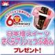 イベント「【メイトー60周年記念】日本橋スイーツさくらのプリンとつぶあんモニター募集」の画像
