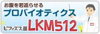 ビフィズス菌LKM512 ヨーグルト