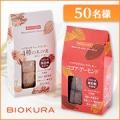 50名様に!!新商品【マクロビオティッククッキー】モニター募集!/モニター・サンプル企画