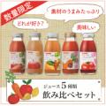 【限定10名】どれが好き?ビオクラジュース5種類 飲み比べセット/モニター・サンプル企画