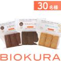 30名様に!!【マクロビオティッククッキー 豆乳シリーズ3種】モニター募集!/モニター・サンプル企画