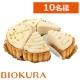 イベント「10名様に!!【マクロビオティックケーキ】モニター募集!」の画像