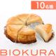 10名様に!!【マクロビオティックケーキ おとふけ豆腐ケーキ】モニター募集!