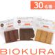 30名様に!!【マクロビオティッククッキー 豆乳シリーズ3種】モニター募集!