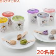 「【20名様】どれが好き?ビオクラ「豆乳じぇらーと」6種類 食べ比べおたのしみセット」の画像、株式会社ビオクラ食養本社のモニター・サンプル企画