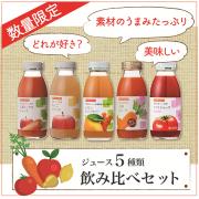 「【限定10名】どれが好き?ビオクラジュース5種類 飲み比べセット」の画像、株式会社ビオクラ食養本社のモニター・サンプル企画