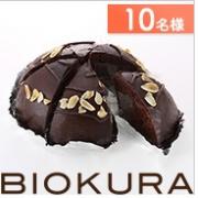 10名様【マクロビオティックケーキ リッチガトーショコラ】モニター募集!