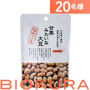 「【Instagram募集】甘栗みたいな大豆(2個セット) 20名様にお届け!」の画像、株式会社ビオクラ食養本社のモニター・サンプル企画