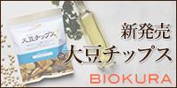 大豆チップス | 株式会社ビオクラ食養本社