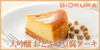 大吟醸 おとふけ豆腐ケーキ