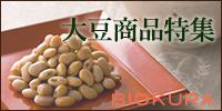 大豆商品特集 | 株式会社ビオクラ食養本社