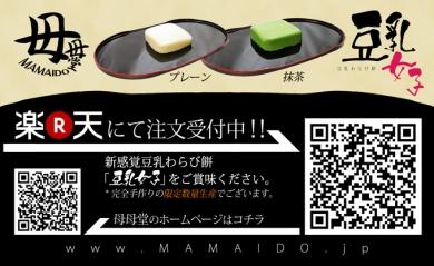 豆乳スイーツ専門店 母母堂(ままいど)MAMAIDO