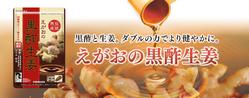 えがおの黒酢生姜公式ページはこちら