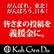 【KohGenDo】ブログ記事が義援金に!