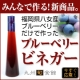 イベント「100名超◇ブルーベリーゼリー3個『ブルーベリー酢 ネーミングコンテスト』」の画像