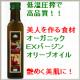 イベント「こんなオーガニック商品がほしい!◆オーガニックオリーブオイルモニター募集◆」の画像