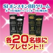 リニューアルタイプ『SI BBクリーム UV・SI BBクリーム UVEX』チャレンジモニター募集