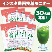 【インスタ動画募集】野菜の栄養とコラーゲンを一度に摂ろう♪コラーゲン青汁