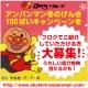 イベント「【すかいらーくグループ】アンパンマン 冬のげんき100ばいキャンペーン」の画像
