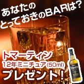 トマーティン12年ミニチュア(50ml)モニタープレゼント!
