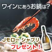 「ワインにあうお鍋は?」Jモロー シャブリ(750ml 白)プレゼント!